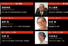 Photo of MITテクノロジーレビュー 「Innovators Under 35 Japan」 国内トップ研究者からなる審査員第1弾を発表