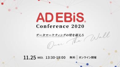 Photo of アドエビス、オンラインカンファレンス「AD EBiS Conference 2020」を開催|株式会社イルグルムのプレスリリース