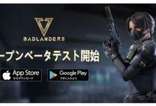 Photo of 新作スマホ向けSTG『Badlanders』のオープンβテストがスタート! | Appliv Games