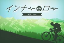Photo of MTBウェブ小説「インナー×ロー」 12話「ツープラトン」 | Cyclist