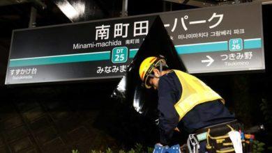 Photo of 東京周辺「駅名変わった理由」5パターン 閉園 地元に配慮 トホホ防止etc | 乗りものニュース
