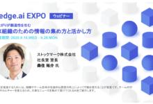 Photo of AI関連無料ウェビナー動画「つながりが創造性を生む DX組織のための情報の集め方と活かし方」など3本:Ledge.ai EXPO | Ledge.ai