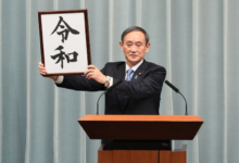 Photo of 【海外の反応】菅内閣発足、海外メディアはどう伝えた?中国、台湾、韓国、アメリカまとめ | 訪日ラボ
