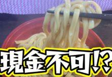 Photo of 現金不可! 完全キャッシュレスの立ち食いラーメン行ってきた! まさ屋@蒲田 | AppBank