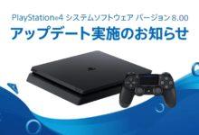 Photo of PS4新ファームVer.8.00公開。PS5を見据えたアップデートも – AV Watch