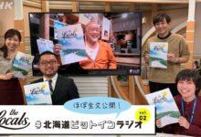 Photo of NHK札幌放送局 | 「#北海道ピットインラジオ vol.2」放送しました!