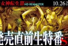 Photo of 『真・女神転生3 ノクターン HDリマスター』ベストオブ悪魔ランキング11位以降の結果が公開。トップ10は10/26の発売直前生特番で発表 – ファミ通.com