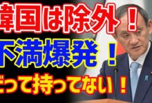 Photo of 悲報!日本主導の技術先進国協議体に呼ばれない韓国!ネットが激怒