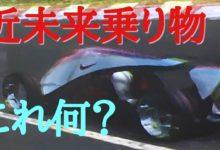 Photo of 【近未来乗り物】異次元の速さと目を奪うフォルム