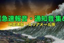 Photo of 緊急速報・通知音集め