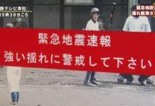 Photo of 気象庁 緊急地震速報で揺れ観測されず