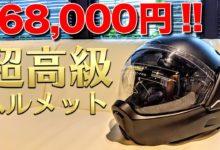 Photo of これが未来のヘルメットだ!!360°見えてナビまで表示できるクロスヘルメットが便利すぎる件について【CROSSHELMET X1】