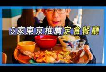 Photo of 5家東京推薦定食餐廳|拍攝於疫情前|東京美食攻略|東京自由行必看