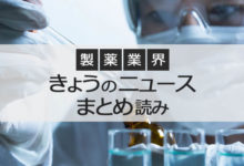 Photo of 製薬業界 きょうのニュースまとめ読み(2020年9月29日) | AnswersNews