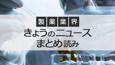 Photo of 製薬業界 きょうのニュースまとめ読み(2020年9月29日)   AnswersNews