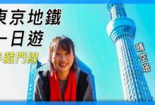 Photo of 半藏門線一日遊|拍攝於疫情前|東京自由行