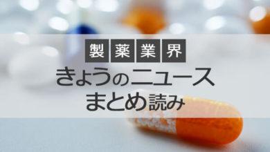 Photo of 製薬業界 きょうのニュースまとめ読み(2020年11月9日)   AnswersNews