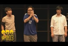 Photo of 東京03 –  「言いにくい人」/『第20回東京03単独公演「不自然体」』より