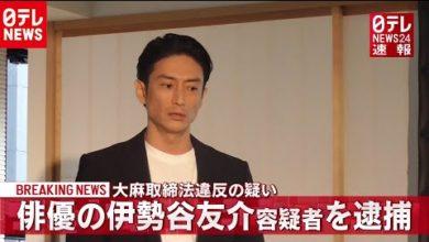 Photo of 【速報】伊勢谷友介容疑者逮捕 大麻取締法違反疑い