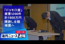Photo of 海外ニュース速報 9月11日:「ドコモ口座」被害は66件 計1800万円 陳謝し全額補償へ