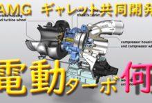 Photo of F1直系テクノロジー。メルセデスAMGの電動ターボは何がすごいのか!?