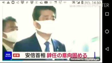 Photo of [ニュース速報]安倍首相辞任の意向固める.持病が悪化した事など理由に2020(令和2)年8月28日(金)晴14時32分配信NHK