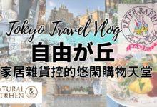 Photo of [旅行VLOG] 東京自由が丘 家居雜貨控的悠閑購物天堂。Peter Rabbit Garden Cafe|100均NATURAL KITCHEN & |自由之丘|東京自由行