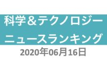 Photo of 2020年06月16日 科学&テクノロジーニュースランキング