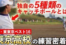 Photo of 東東京大会ベスト16進出!東京高校が実践する、今すぐマネしたい5つの実戦的キャッチボールとは?