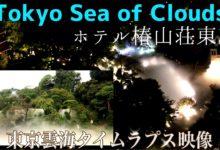 Photo of #99【東京雲海】~Tokyo Sea of Clouds~(Time-lapse video)「ホテル椿山荘東京」最上階スウィートルームから
