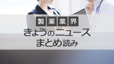 Photo of 製薬業界 きょうのニュースまとめ読み(2020年10月15日)   AnswersNews