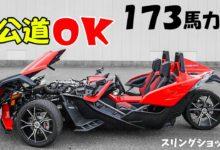 Photo of 公道OK!173馬力の鬼加速な三輪車 スリングショットSL