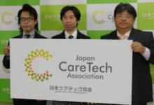 Photo of 介護×テクノロジーで現場に即した社会実装を–日本ケアテック協会が設立 – CNET Japan