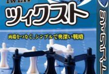 Photo of 名作ボードゲーム「ツィクスト」が11月20日に発売。日本ツィクスト連盟が発足