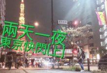 Photo of 兩天一夜東京自由行(Day 1)