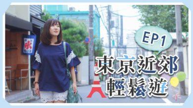 Photo of 【東京近郊輕鬆遊】EP1 到步東京先去食買玩!原宿+銀座+上野住宿推介❤️