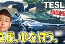 Photo of 【車が踊る!!】高級車・テスラに一目惚れしました【購入検討】