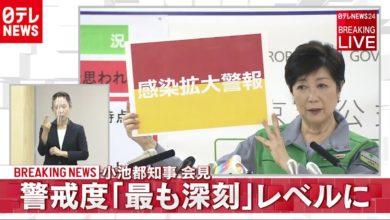 Photo of 東京警戒レベル「最も深刻」小池知事が会見