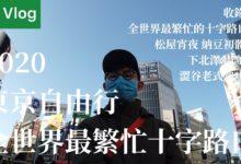 Photo of 2020東京自由行Day3 納豆初體驗 松屋 下北澤 湯咖哩 澀谷 全世界最繁忙的馬路 Vlog