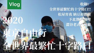 Photo of 2020東京自由行Day3|納豆初體驗 松屋 下北澤 湯咖哩 澀谷 全世界最繁忙的馬路|Vlog