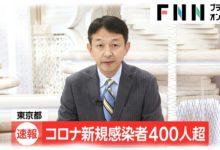 Photo of 東京都 コロナ新規感染者400人超