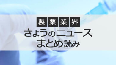 Photo of 製薬業界 きょうのニュースまとめ読み(2020年10月21日) | AnswersNews