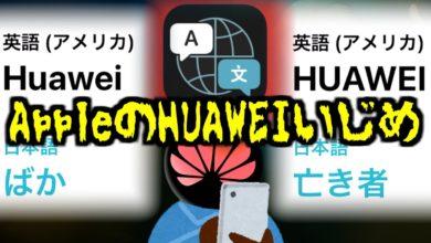 Photo of 【ばか】iOS14の翻訳アプリがひどすぎる…もうHUAWEIのライフはゼロよ!【亡き者】