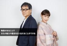 Photo of 清川あさみ×いとうせいこう「伝統」化する芸能。どう更新するか – インタビュー : CINRA.NET