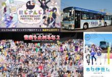 Photo of ホロライブの伊豆旅行プラン販売、「音楽を止めるな2」開催【週間VTuberニュースまとめ】 | Mogura VR