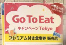 Photo of GoTo見直し 政府有識者提言へ 首相は「見直す考えはない」 | nippon.com