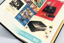 Photo of 「NEOGEO Arcade Stick Proクリスマス限定セット」予約開始!付属の記念アルバムの内容も公開! (2020年11月5日)