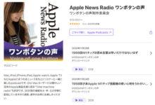 Photo of 【取材】人気Podcast「ワンボタンの声」放送2000回!山村さんインタビュー – iPhone Mania