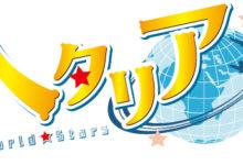 Photo of アニメ「ヘタリア World★Stars」2021年春、始動!|株式会社アニメイトホールディングスのプレスリリース