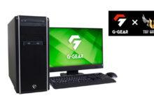 Photo of G-GEAR、TUF Gamingの高性能パーツを搭載したゲーミングパソコン「Powered by ASUS TUF Gaming」を新発売